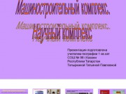 Презентация Научный комплекс