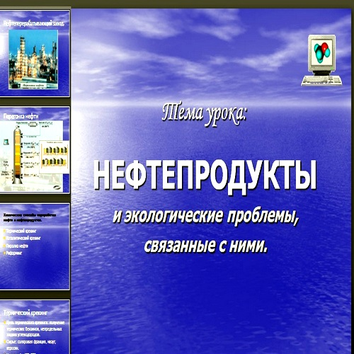 Презентация Нефтепродукты