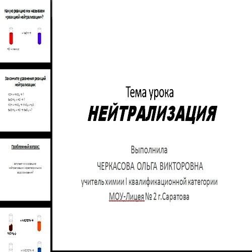 Презентация Нейтрализация