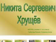 Презентация Никита Хрущев