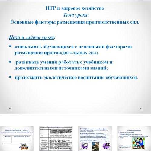 Презентация НТР и мировое хозяйство