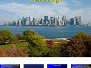 Презентация Нью-Йорк