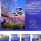 Презентация Образование в Японии