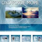 Презентация Охотское море