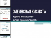 Презентация Олеиновая кислота