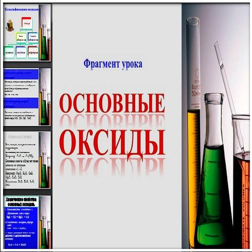 Презентация Основные оксиды
