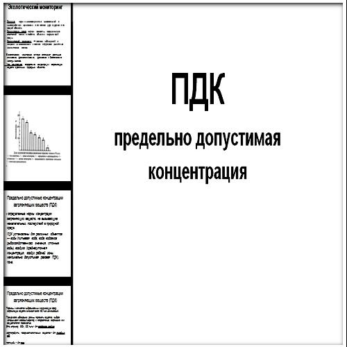 Презентация ПДК