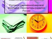 Презентация Перспективы развития России