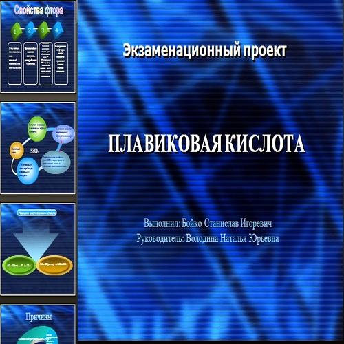 Презентация Плавиковая кислота