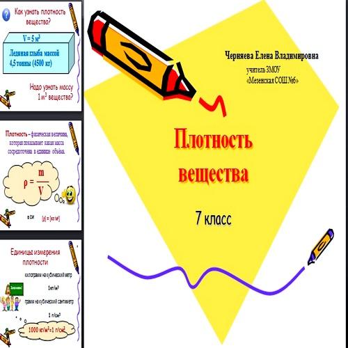 Презентация Плотность вещества