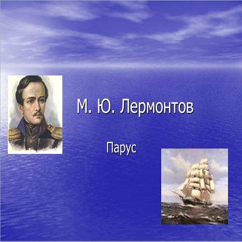 Презентация Лермонтов Парус