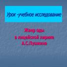 Презентация Ода Пушкина