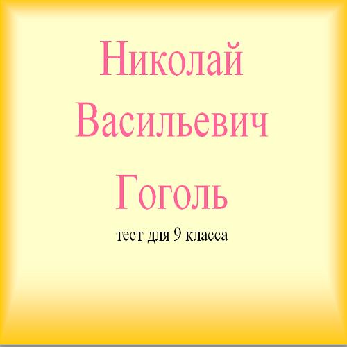 Презентация Тест по Гоголю