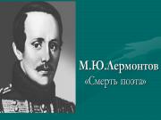 Презентация Лермонтов Смерть поэта
