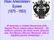 Презентация Бунин Иван Алексеевич
