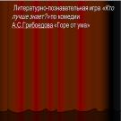 Презентация Грибоедов Горе от ума