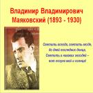 Презентация Владимир Владимирович Маяковский