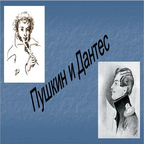 Презентация Пушкин и Дантес