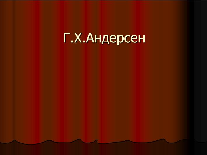 Презентация Г. Х. Андерсен