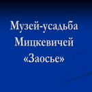 Презентация Музей-усадьба Мицкевичей Заосье