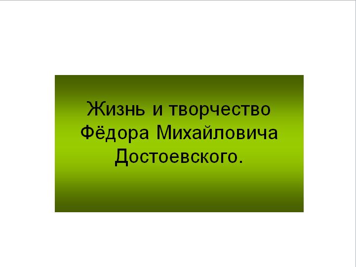 Презентация Жизнь и творчество Достоевского