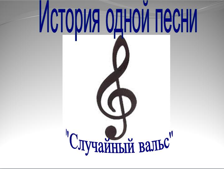 Презентация История одной песни