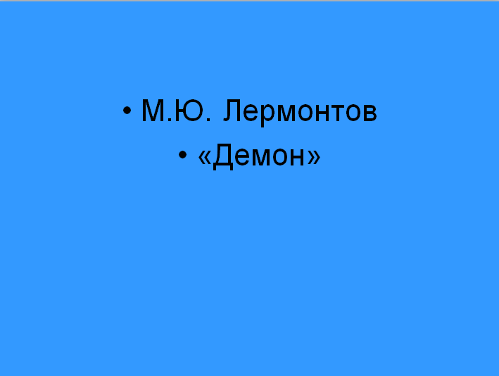 Презентация Лермонтов Демон