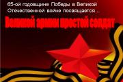 Презентация Солдат Великой армии