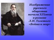 Презентация Л. Н. Толстой Война и мир
