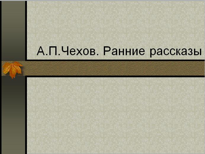 Презентация Чехов Рассказы