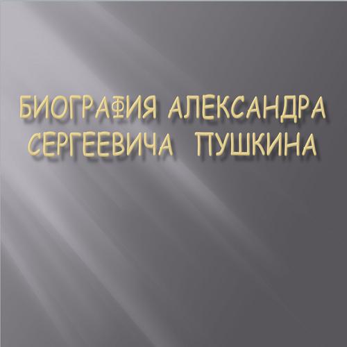 Презентация Биография Пушкина