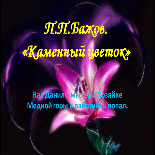 Презентация Бажов Каменный цветок