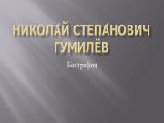 Презентация Гумилёв