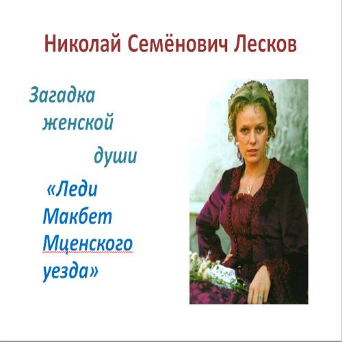 Презентация Загадка женской души