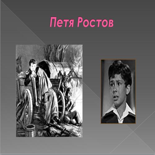 Презентация Война и мир Петя Ростов