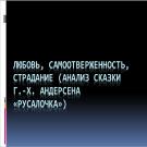 Презентация Анализ сказки Русалочка