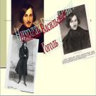 Презентация Образ Гоголя