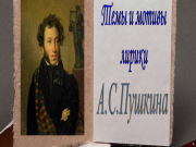 Презентация Мотивы лирики Пушкина