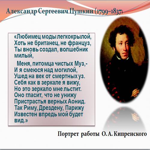 Презентация Алекснадр Сергеевич Пушкин