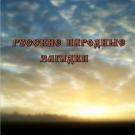 Презентация Русские народные загадки