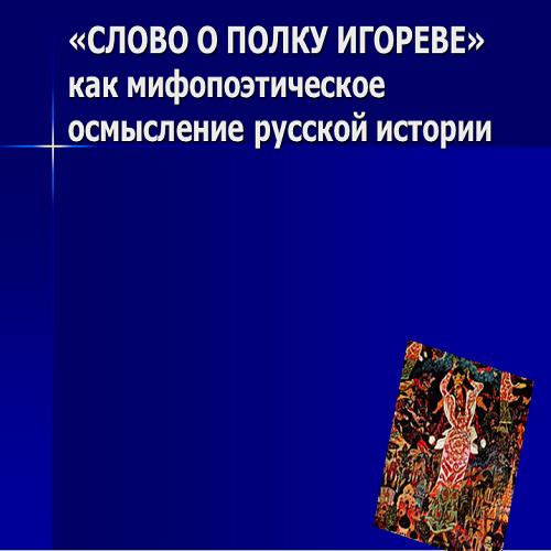Презентация Слово о полку Игореве  анализ