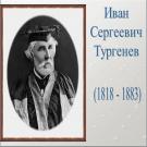 Презентация И. С. Тургенев