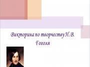 Презентация Гоголь викторина