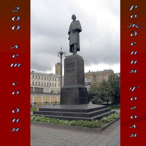 Презентация Николай Гоголь