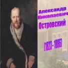 Презентация Александр Николаевич Островский