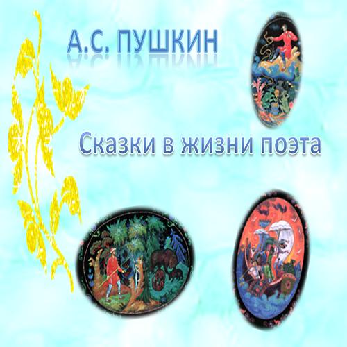 Презентация Пушкин Сказки