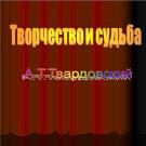 Презентация А. Т. Твардовский