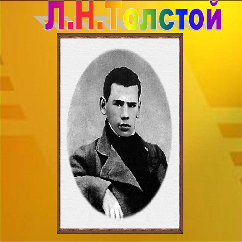Презентация Толстой