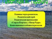 Презентация Романтизм Горького