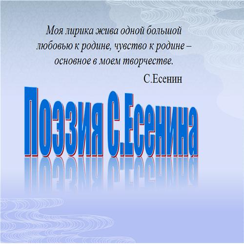 Презентация Поэзия Есенина